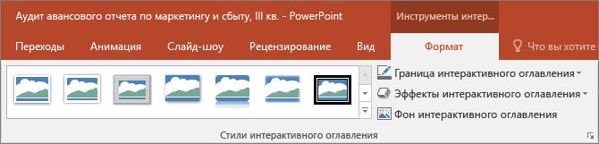 """Другие стили и эффекты интерактивного оглавления, которые можно выбрать на вкладке """"Формат"""" в PowerPoint."""