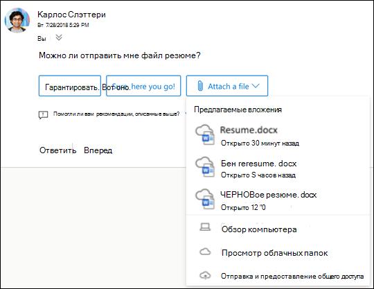 Вложение рекомендуемых файлов в сообщение Outlook.