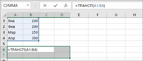 =ТРАНСП(A1:B4)