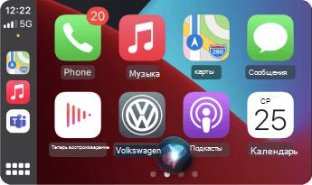 Изображение, показывающая, как присоединиться к собранию Teams с помощью Apple CarPlay.