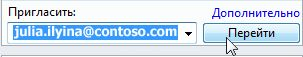 Приглашение в рабочую область по электронной почте