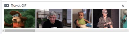 Список доступных GIF