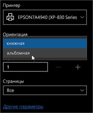 """В поле """"Ориентация"""" выберите вариант """"Альбомная"""""""