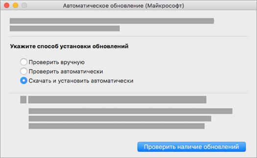 Автоматическое обновление (Microsoft) для Mac