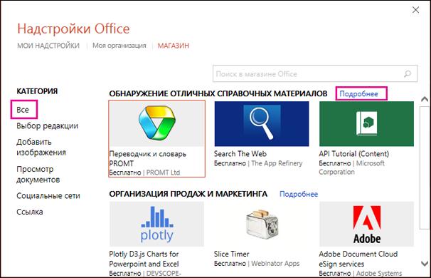"""Диалоговое окно надстройки Office с выделенными ссылками """"Все"""" и """"Дополнительно"""""""