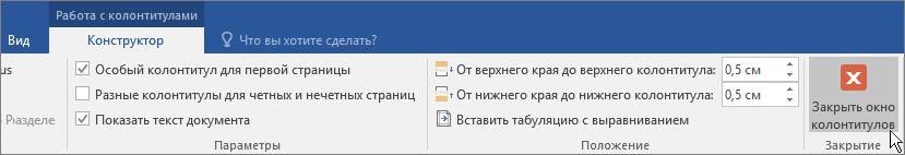 """На вкладке """"Работа с колонтитулами"""" выделен параметр """"Закрыть окно колонтитулов""""."""