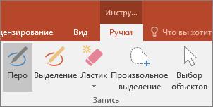 """Кнопка """"Перо"""" в разделе """"Инструменты для рукописного ввода"""" в Office"""