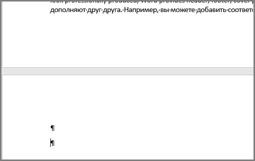 Заполненные абзацы в верхней части страницы Word