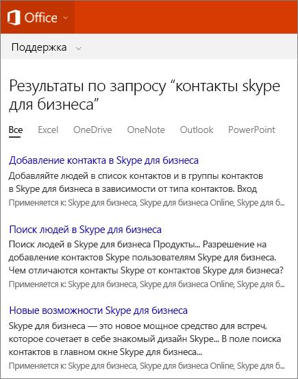 """Снимок экрана: результаты поиска по запросу """"Skype For Business Contacts"""" на сайте поддержки Office"""