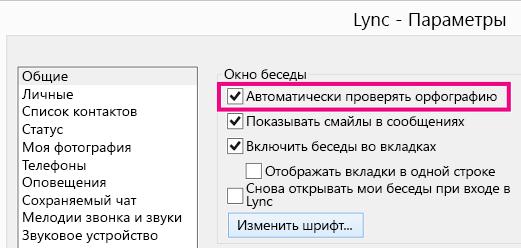"""'Снимок экрана общих параметров Lync с установленным флажком """"Проверять орфографию""""'"""