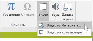 Кнопка для вставки видео из Интернета в PowerPoint