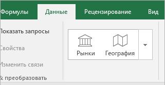 """Вкладке """"Данные"""", кнопки """"Акции"""" и """"География"""""""