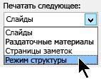 В диалоговом окне Печать в группе Печать нажмите кнопку режим структуры.