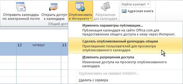 Команда ''Сделать опубликованный календарь общим'' на ленте
