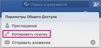 """Чтобы скопировать ссылку для документа в буфер обмена, выберите команду """"Копировать ссылку""""."""