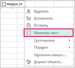 Редактирование текста в элементе управления формы