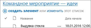 """Веб-часть списка с флажком рядом со ссылкой """"Заголовок"""""""