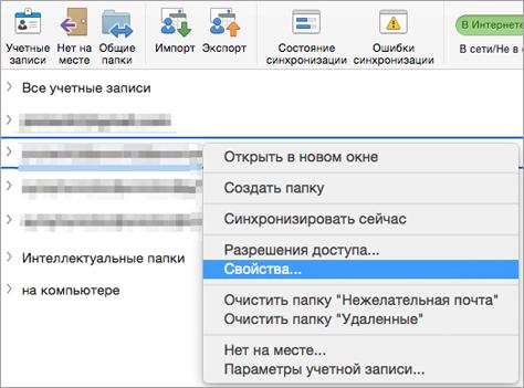 Отображает контекстное меню папки Exchange с «свойства»
