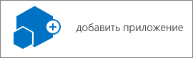 """Значок добавления приложения в диалоговом окне """"Содержимое сайта"""""""