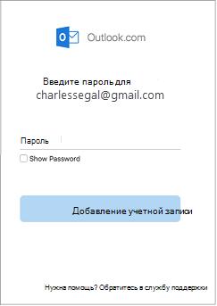 """диалоговое окно """"пароль""""."""