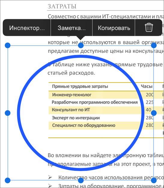 Редактирование PDF-файла в режиме разметки