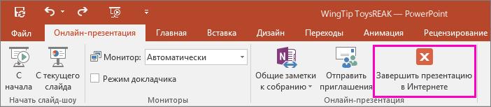 """Кнопка """"Завершить презентацию в Интернете"""" в PowerPoint"""