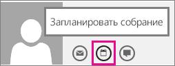 """Кнопка """"Запланировать собрание"""" в Outlook Web App"""