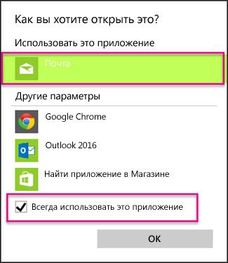 Выберите почтовое приложение, которое вы хотите использовать