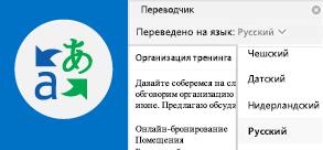 Чтение писем Outlook на предпочтительном языке