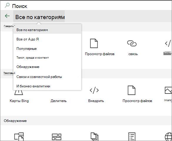 РазВернутая панель инструментов веб-частей