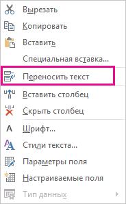 """Команда """"Переносить текст"""" в контекстном меню"""