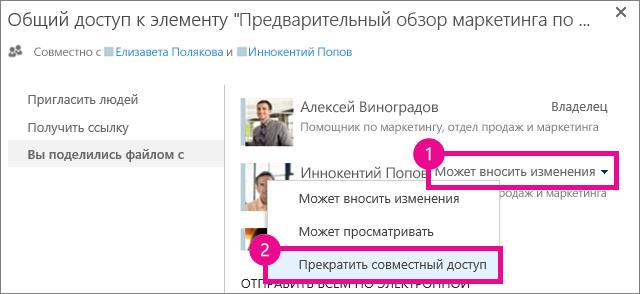 """Команда отмены общего доступа в окне """"Общий доступ"""" в OneDrive для бизнеса"""