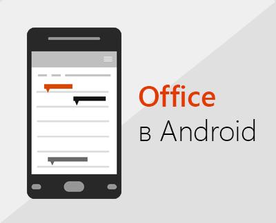 Щелкните для настройки Office для Android