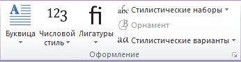 """Группа """"Оформление"""" в Publisher 2010"""