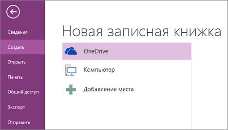 Процесс создания записной книжки в OneNote