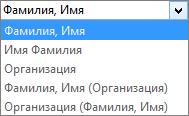 """Параметры Outlook для представления """"Люди"""" с параметрами списка """"Как хранить""""."""