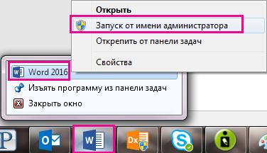 Щелкните значок Word правой кнопкой мыши, а затем еще раз щелкните Word, чтобы запустить программу как администратор.