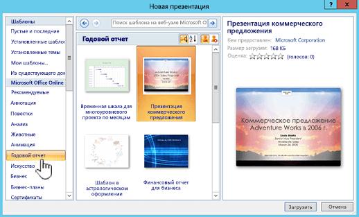 Выбор Office Online шаблона