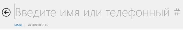 Снимок экрана с текстовым полем поиска в Lync