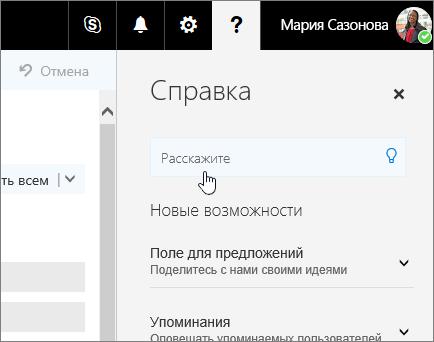 Снимок экрана: область справки в Outlook в Интернете с полем помощника.