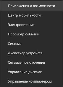 """Снимок экрана: """"Приложения и возможности"""" в меню """"Пуск"""""""