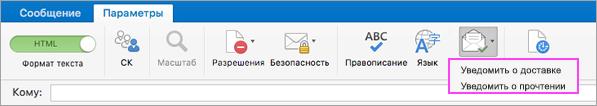 Получение уведомлений о доставке сообщений электронной почты.