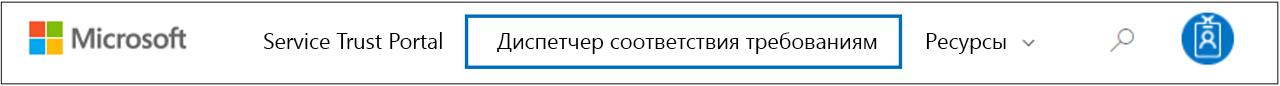 Диспетчер соответствия требованиям: доступ из меню STP
