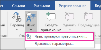 Выбор языка проверки правописания