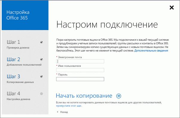 Ввод сведений об учетной записи для подключения к серверу Exchange Server.