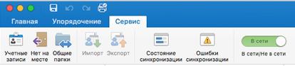 Кнопки ленты для импорта и экспорта, отключенные с помощью нового параметра управления для администраторов