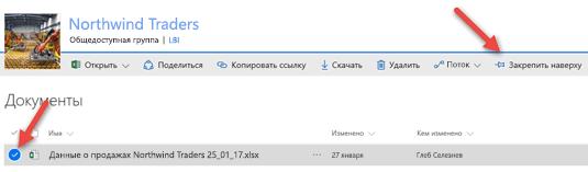 """Выберите файл и щелкните """"Закрепить наверху"""", чтобы упростить доступ к файлу в библиотеке документов"""