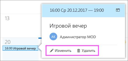 Снимок экрана: кнопки редактирования и удаления