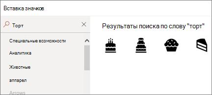 """Страница вставки значков со словом """"Торт"""" в поле поиска и четырьмя различными значками торта"""