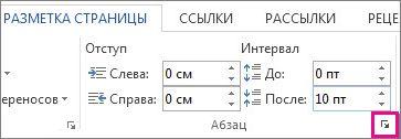 Доступ ко всем параметрам абзаца
